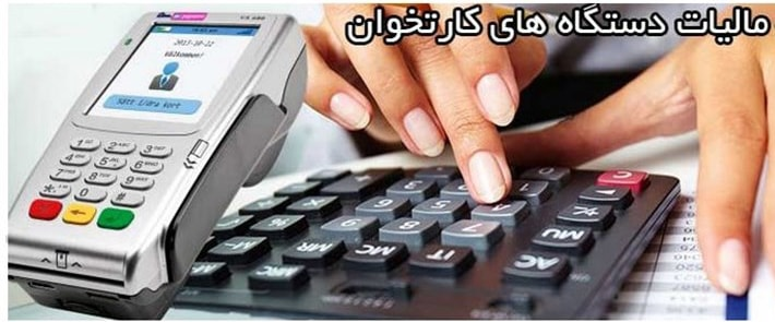 مالیات دستگاه کارتخوان